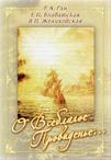 """О Всеблагое Провиденье..."""".Сборник повестей и рассказов"""